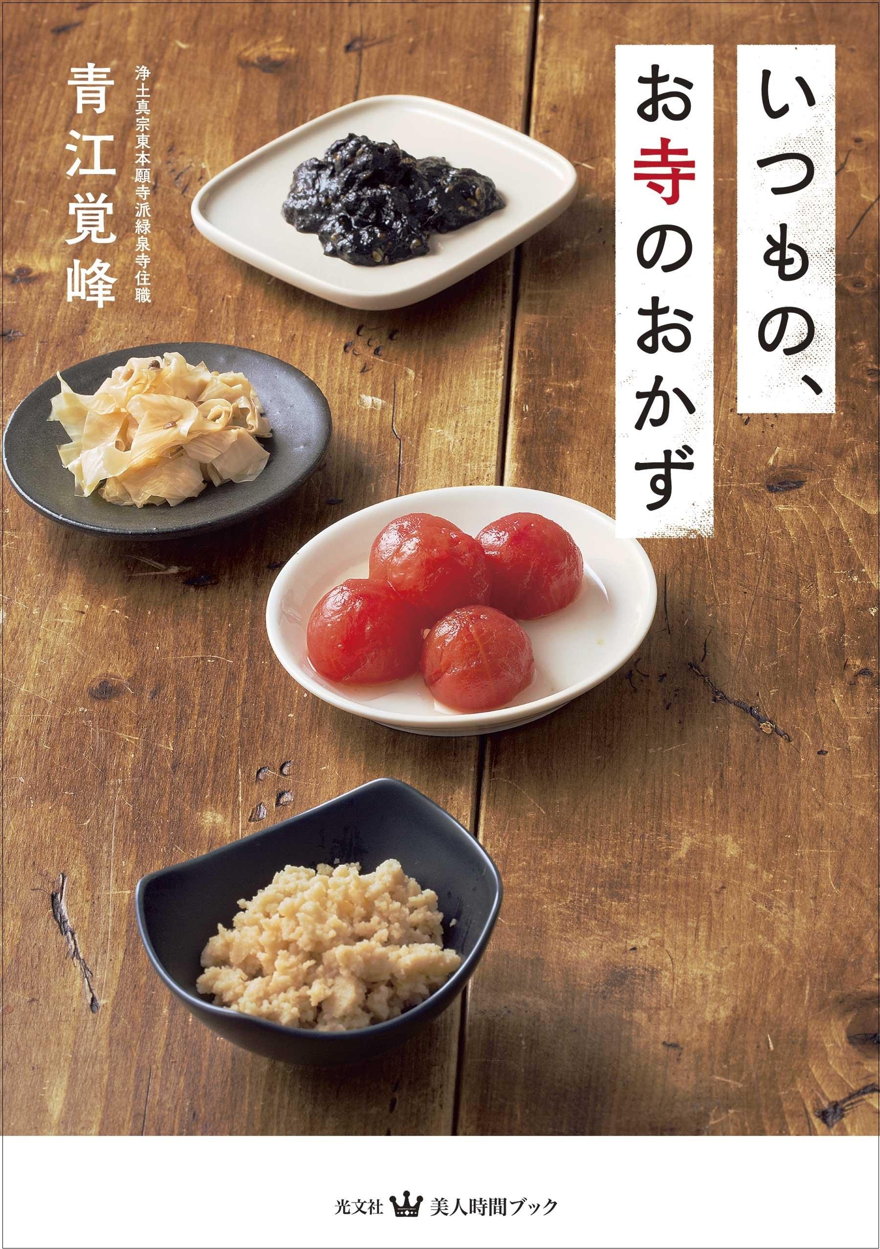 Temple Cuisine